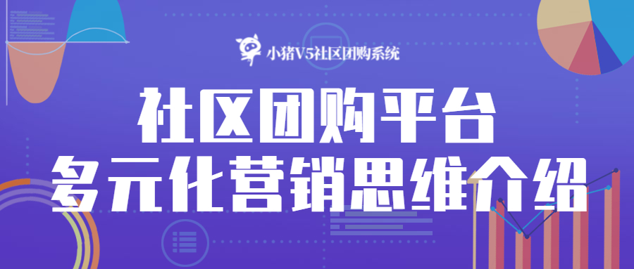 社区团购平台多元化营销思维介绍.jpg