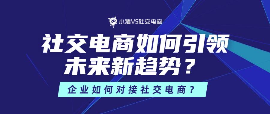 企业如何对接社交电商?.jpg