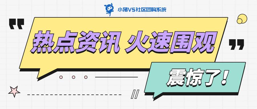 热点资讯最新消息对话框公众号首图.jpg